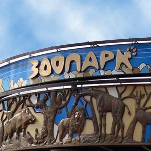 Зоопарки Луха